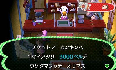 ふるさとチケットをベルに換金する方法|1日15000ベルを着実に稼ごう!