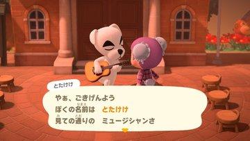 【あつ森】とたけけに曲をリクエストして、曲を貰う方法
